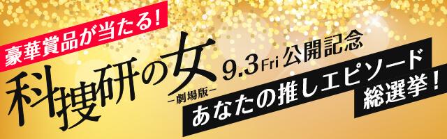 『科捜研の女 -劇場版-』9.3Fri公開記念 あなたの推しエピソード総選挙!
