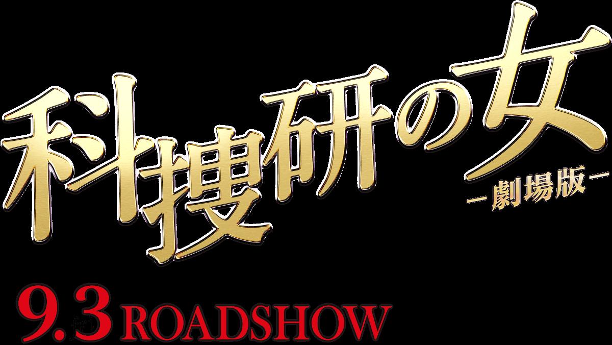 科捜研の女 -劇場版-