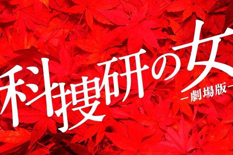 「科捜研の女」初のノベライズ化決定!